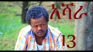 ashara drama part 13