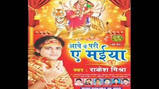 Jagrata Me D.J Baje (Rakesh Mishra) New Super Hit DJ Mix Bhojpuri Devi Geet 2012-13