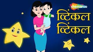 getlinkyoutube.com-Twinkle Twinkle Little Star (ट्विंकल ट्विंकल लिटिल स्टार) | Hindi Rhymes for Children (HD)
