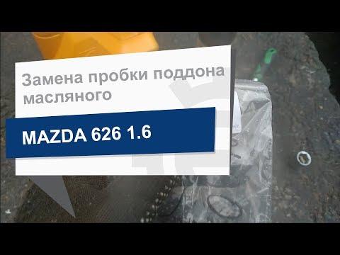 Замена пробки поддона масляного Metalcaucho 02490 на Mazda 626