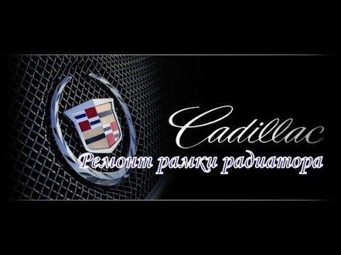 Cadillac cts ремонт рамки радиатора
