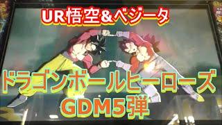 getlinkyoutube.com-ドラゴンボールヒーローズGDM5弾【ハード・UR孫悟空&ベジータ!スーパーサイヤ人4】