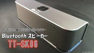 getlinkyoutube.com-【ワイヤレス小型スピーカー】超重低音&超スタイリッシュ【TT-SK06】レビュー