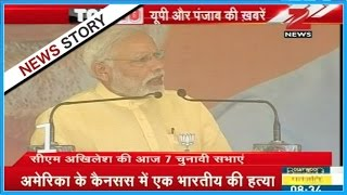 PM Modi to hold public rally in Gonda for 5th phase of U.P. assembly election