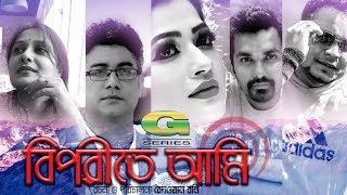 Biporite Ami | Drama | Aupee Karim | Iftekhar Ahmed Fahmi | Adnan Faruk Hillol | Badhon width=