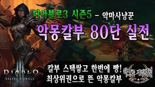 getlinkyoutube.com-아크로 디아3)악몽칼부악사 80단 실전 운영법