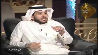 الشاعر فهد عافت ضيف برنامج في الصميم مع عبدالله المديفر
