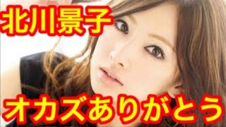 getlinkyoutube.com-【画像】女優・北川景子が史上最もオ力ズにされた瞬間をご覧くださいw