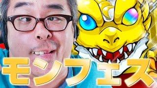 getlinkyoutube.com-【瀬戸のモンスト】星5確定!「モンフェス2015ガチャ」さっそく引いてみた!ルシファー様!出てきてください!