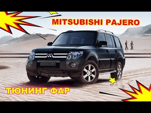 MITSUBISHI PAJERO 4 2010 Тюнинг фар, установка Bi Led модулей, чернение фар, установка ДХО