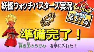 getlinkyoutube.com-妖怪ウォッチバスターズ実況【第61回 】ついにエンマ大王GET!戦闘準備完了!!