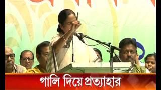 getlinkyoutube.com-Mamata Bandopadhaya allegedly uses foul language targetting her critics, later withdraws.