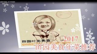 getlinkyoutube.com-田园时光美食特辑-- 2017春节年菜推荐