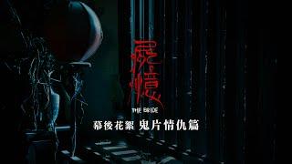 getlinkyoutube.com-2015/08/20《屍憶》幕後直擊:鬼片情仇篇