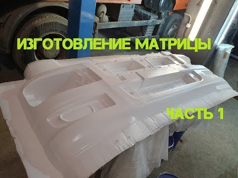 Как сделать матрицу? для изготовления стеклопластикового бампера