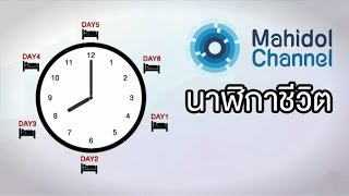 คลิป MU [by Mahidol] นาฬิกาชีวิต