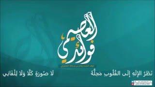 getlinkyoutube.com-قصيدة المعاني الحِسان في نصح أهل الإيمان للشيخ صالح بن عبد الله العصيمي