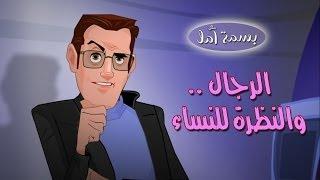 getlinkyoutube.com-A Smile of Hope: Men & the way they look at women! .. !بسمة أمل: الرجال والنظرة للنساء