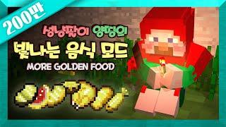 getlinkyoutube.com-양띵 [성냥팔이 양띵의 빛나는 음식 모드 체험기! *단편*] 마인크래프트 More Golden Food
