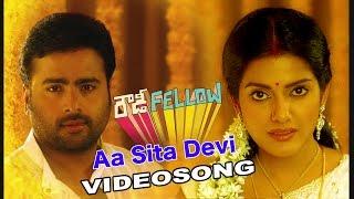 Rowdy Fellow   Aa Seetadevi Navvula   Telugu Movie Video song