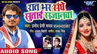 Pramod Premi (2018) का पहला धमाका - Raat Bhar Sanghe Sutai Sajanwa - Superhit Bhojpuri Hit Song 2018