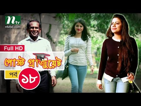 Bangla Natok Post Graduate (পোস্ট গ্রাজুয়েট) | Episode 18 | Directed by Mohammad Mostafa Kamal Raz