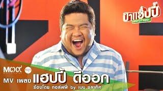getlinkyoutube.com-MV แฮปปี้ ดีออก - กอล์ฟฟี่ by เบน ชลาทิศ