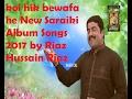 koi hik bewafa he New Saraiki Album Songs 2017 by Riaz Hussain Riaz
