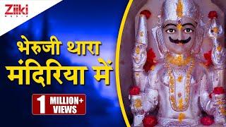 getlinkyoutube.com-भेरुजी थारा मंदिरिया में | Bheru Ji Thara Mandiriya Mein | Bheruji Bhajan | Jagdish Vaishnav