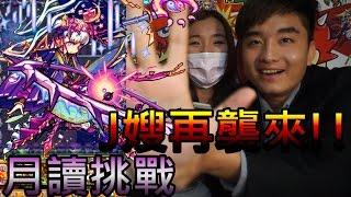 【怪物彈珠Monster strike】J嫂再度襲來!! 帶領J嫂挑戰超絕月讀關卡!! (feat. J嫂,Jaga)