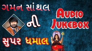 "getlinkyoutube.com-Gaman Santhal Song | Gaman Santhal Ni Super Dhamal | ""Mogal Maa"" 