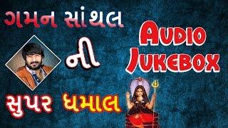 "Gaman Santhal Song | Gaman Santhal Ni Super Dhamal | ""Mogal Maa"" | Non Stop Gujarati Devotional Song"