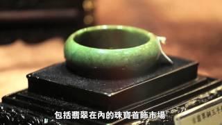 getlinkyoutube.com-國內翡翠投資熱