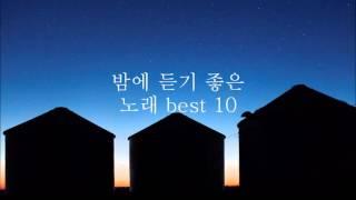 getlinkyoutube.com-밤에 듣기 좋은 노래 best 10