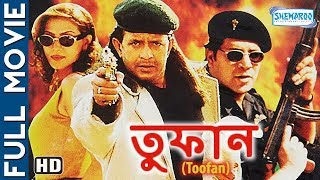 Toofan (HD) - Superhit Bengali Movie - Mithun - Aditya Pancholi - Hemant Birju - Bengali Dubbed width=
