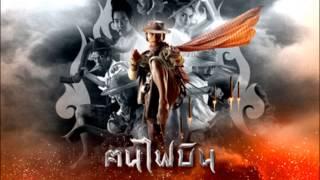 getlinkyoutube.com-ดนตรีประกอบ หนังเรื่อง คนไฟบิน