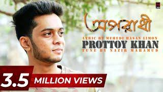 Oporadhi | Prottoy Khan | Lyric Video | Bangla New Song 2017 | HD