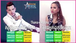 getlinkyoutube.com-សុំធ្វើអ្នកជូតទឹកភ្នែក-Sing By Thana