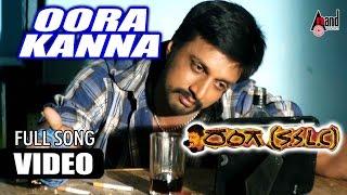 Ranga S.S.L.C.  Oora Kannu  Feat.Kiccha Sudeep, Ramya   New Kannada