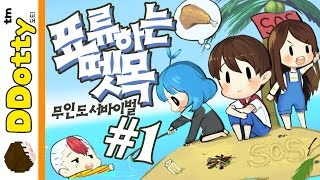 getlinkyoutube.com-피난처 만들기!! [표류하는 뗏목: 무인도 서바이벌 #1편] 마인크래프트 Minecraft - 'Stranded Raft' Survival - [도티]