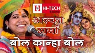 getlinkyoutube.com-Alka Sharma I Bol Kana Bol Galat Kam I  बोल कान्हा बोल गलत काम I New Bhajan 2015