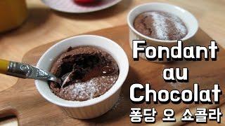 퐁당쇼콜라 / fondant au chocolat recipe / 노오븐으로도 가능!