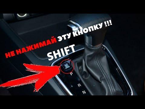 Для чего нужна кнопка Shift, Lock, Release на автоматической коробке передач