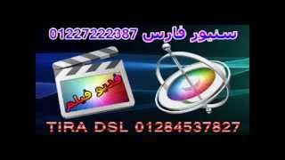 getlinkyoutube.com-متشكرين علي الالم والجراح سنيور فارس01227222387