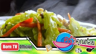 getlinkyoutube.com-ครัวคุณต๋อย 6 ต.ค. 57 (2/2) ผัดมะระปลาเค็ม ภัตตาคารริมน้ำ ฮงเส็ง