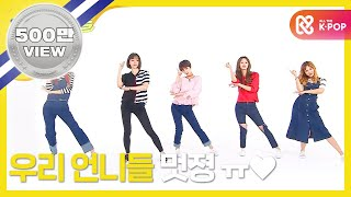 getlinkyoutube.com-(Weekly Idol EP.254) EXID Randam play dance Full Ver.