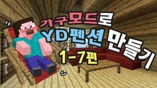 getlinkyoutube.com-양띵 [가구모드로 YD펜션 만들기 1-7편] 마인크래프트 MrCrayfish's Furniture Mod