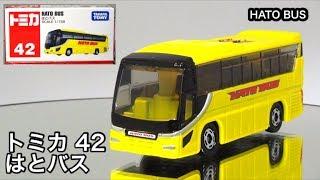 getlinkyoutube.com-トミカ 42-はとバス
