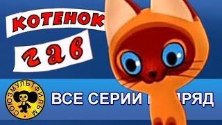 getlinkyoutube.com-Котенок по имени Гав — Все серии подряд [HD]