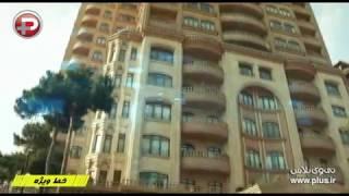 getlinkyoutube.com-برج های میلیاردرهای نیاوران تهران، متری چقدر برای صاحبان شان آب می خورند؟/برنامه خط ویژه